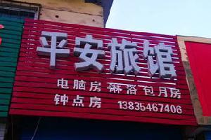 晋中平安旅馆