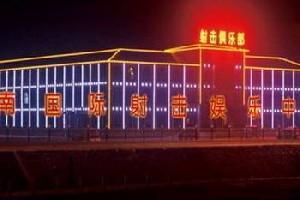 营口辽南(国际)射击娱乐中心