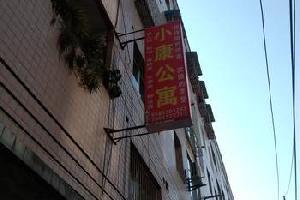 习水县小康旅社