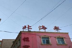 永昌北海泉宾馆