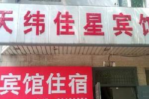 北京天纬佳星宾馆南纬路店