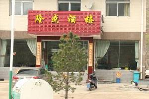 忻州隆盛酒楼