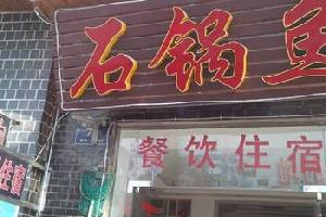 神农架聚丰园石锅鱼