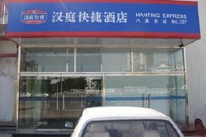 汉庭酒店(天津天塔地铁店)