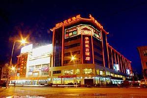 石家庄华阳假日酒店(正定县)