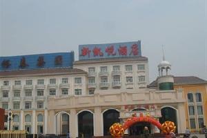 邯郸新凯悦酒店