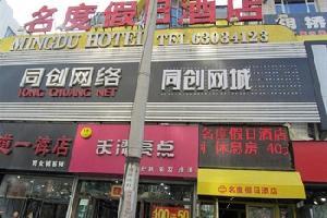 名度假日酒店(吉林江北店)