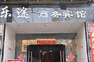 淮安乐途商务酒店
