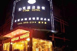 约克酒店连锁(杭州滨文店)
