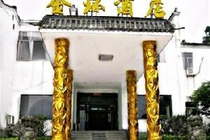 九华山金环酒店