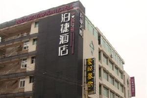 泉州泊捷时尚酒店(泉秀店)