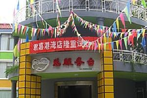 赣州君嘉港湾酒店