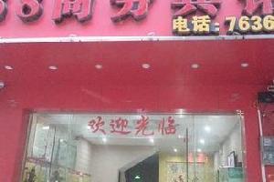 柳城168商务宾馆