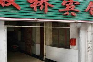 合肥双桥宾馆(长江东路)