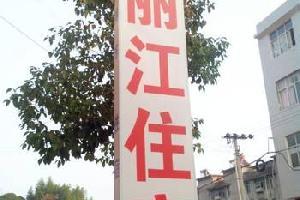 水布垭丽江宾馆