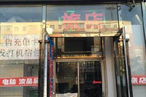 双辽泰字旅店(四平)