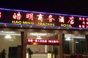 桂林皓明商务酒店