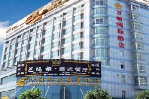 泰安万朝国际酒店