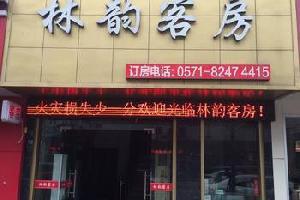 杭州萧山临浦林韵客房