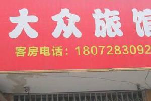 杭州义桥大众旅馆