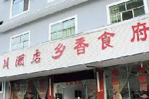 安顺黄果树黔川酒店