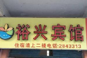 肇庆裕兴旅馆
