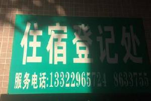 肇庆广宁十三行旅业