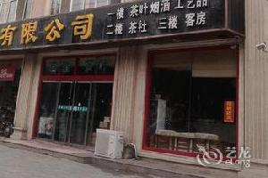 枣庄茗雅宾馆