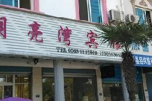 泾县月亮湾宾馆(宣城)