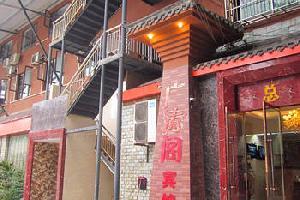 派酒店(广汉东门汽车站店)