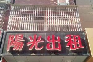 潜江阳光出租住宿