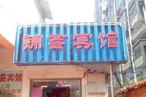 潜江锦芸宾馆