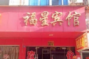 潜江福星宾馆
