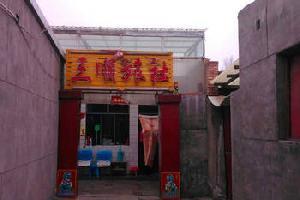 山丹三顺旅社(张掖)