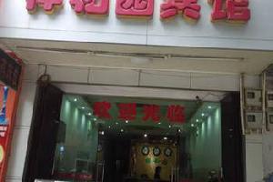 田东祥和园宾馆(百色)