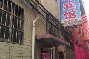 河津锦花宾馆