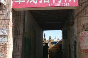 张掖山丹县华茂旅社(山丹县)