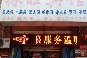 潍坊林旺宾馆