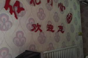 临汾红艳公寓