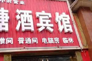 永济糖酒宾馆