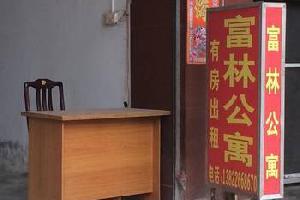 肇庆德庆富林公寓