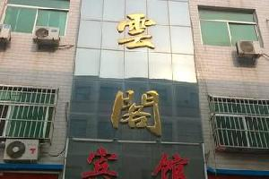 芮城紫云阁宾馆