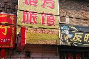 临汾艳芳旅馆