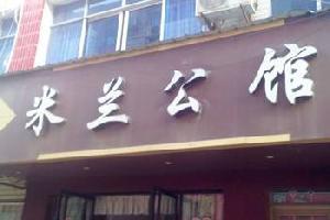 潜江米兰公馆
