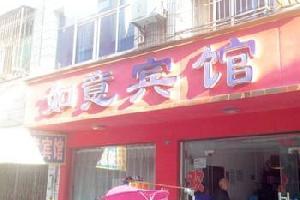 潜江如意宾馆(县河街)