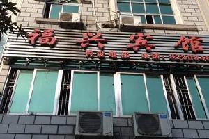 岑溪福兴宾馆(梧州)