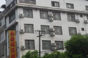 柳州松园林宾馆