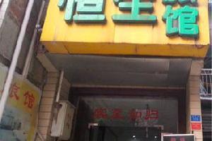 柳州恒生旅馆