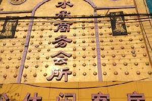 枣庄水承商务宾馆
