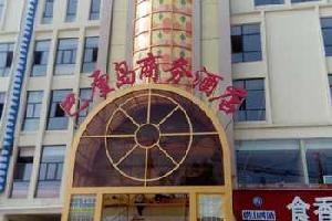 涉县快捷商务酒店